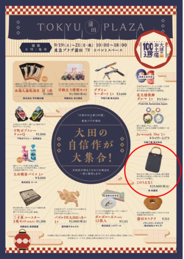大田のお土産100選フェアー商品紹介