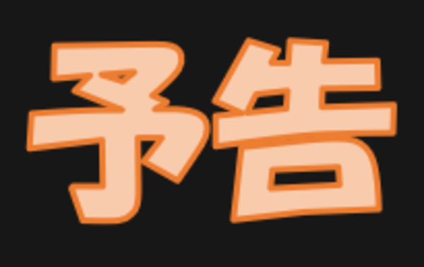 和裁というお仕事vol3.5